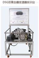 DSG双离合器变速器实训台