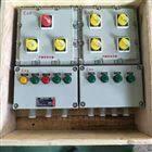 BXM51-6/10K32防爆照明配电箱带总开