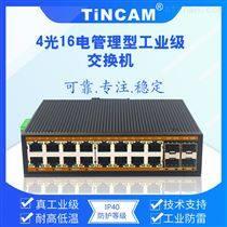 TINCAM4光16电管理型工业级交换机 导轨式