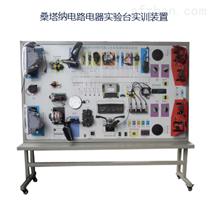 桑塔纳电路电器实验台实训装置