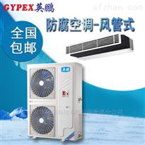 FKG-16FG莱芜防爆反腐空调8p