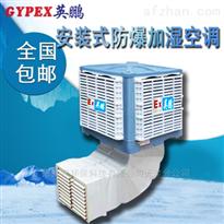 YPHB-18EX(S)聊城防爆加濕空調,安裝式