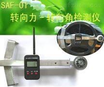 M392870方向盘转向力转向角检测仪 型号XP11/SAF-01