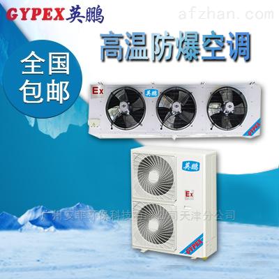 电气室防爆高温空调BKFG-16G