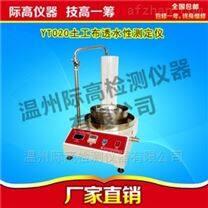 土工布透水性测试试验仪