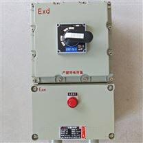 BDZ52-60/3防爆断路器开关箱带漏电保护