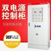 3CF消防双电源控制柜通过认证AB签包验收
