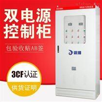 3CF消防雙電源控制柜通過認證AB簽包驗收