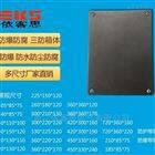 BXJ8050-420*300*230防水防尘防腐转接箱