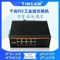 TINCAM 天博 千兆8口工业级交换机
