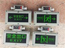BAY51-3W/IIB防爆方向安全标志灯
