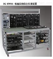 机械系统综合实训装置
