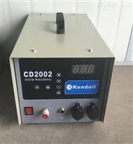 电容储能螺柱焊机