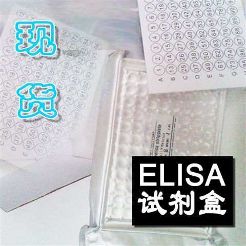 人蛋白S代测(Protein S)试剂盒可拆卸