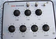 ZX11M交直流标准电阻箱