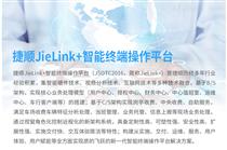 捷顺JieLink+智能终端操作平台