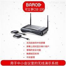 巴可BARCO可立享ClickShare CSE-200