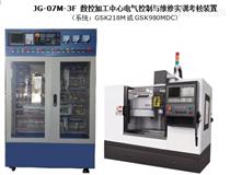 數控加工中心電氣控制與維修實訓考核裝置