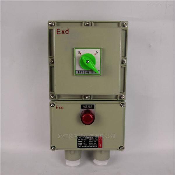 BLK52-63/3L防爆断路器开关带漏电保护
