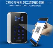 二维码读卡器_CR02系列
