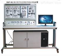 單片機開發應用技術綜合實驗裝置