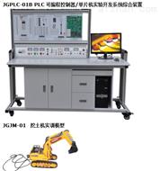 PLC可编程←控制器/单片机实验开发系统装置