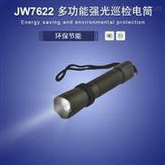 JW7622 多功能強光巡檢手電筒