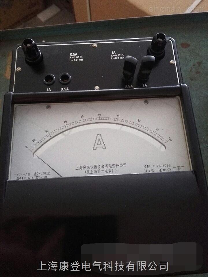 T19-A交直流安培表