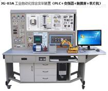 工业自动化综合实训装置PLC变频器单片机)