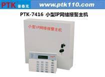 小型IP网络总线报警主机