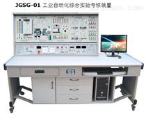 工業自動化綜合實驗考核裝置