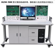 計算機組成原理、微機接口及應用綜合實驗臺