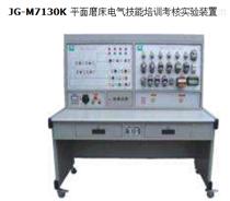 平面磨床電氣技能培訓考核實驗裝置