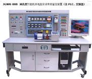 网孔型万能机床电路实训考核鉴定装置变频器