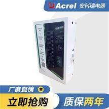 AcrelCloud-9500电动自行车充电桩集中收费运营平台