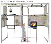 建筑电气与智能化楼宇模拟实训设备