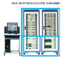 樓宇供配電系統實訓裝置(LON總線型)