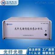 廠家直銷光縴光柵感溫火災探測信號處理器