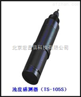 浊度感测器(TS-105S)*Turbidity Sensor(TS-105S)