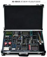 多功能單片機實驗開發系統