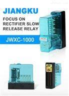 JWXC-1000型无极继电器