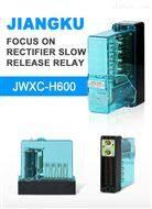 JWXC-H600型无极缓放继电器