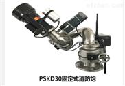 PSKD30遥控消防水炮