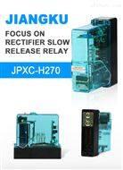JPXC-H270型偏极缓放继电器