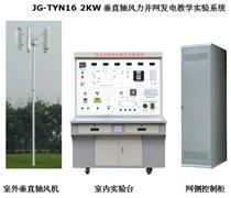 垂直轴风力并网发电教学实验系统
