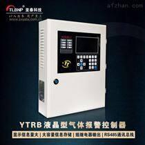 亚泰直销液晶型气体报警控制器工业用报警器