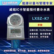 威胜威铭LXSZ-K7插卡预付费冷水表 智能水表