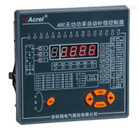 ARC功率因数自动补偿控制器