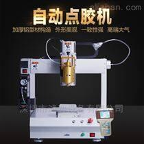 工业胶水自动点胶机防水密封胶滴胶机设备