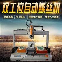 遥控器自动锁螺丝机工业品组装用拧螺丝